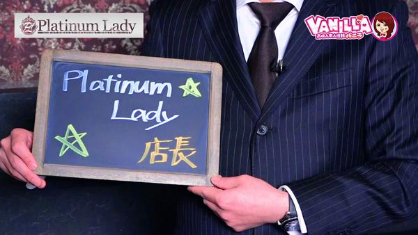 Platinum Ladyのスタッフによるお仕事紹介動画