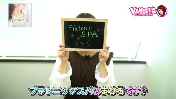 PlatonicSPA-プラトニックスパ-に在籍する女の子のお仕事紹介動画