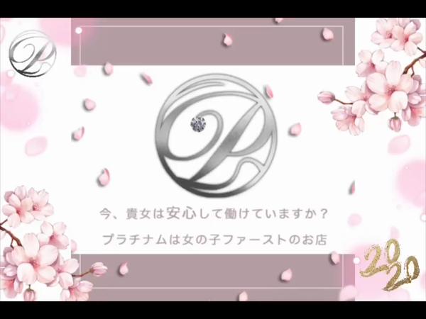 PLATINUM(プラチナム)のお仕事解説動画