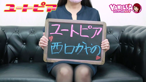 ユートピアに在籍する女の子のお仕事紹介動画