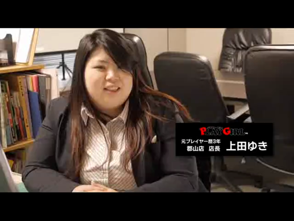 プレイガール 福島店の求人動画