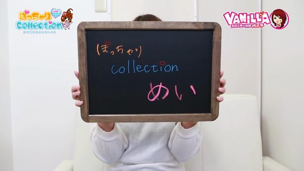 ぽっちゃりcollectionのバニキシャ(女の子)動画