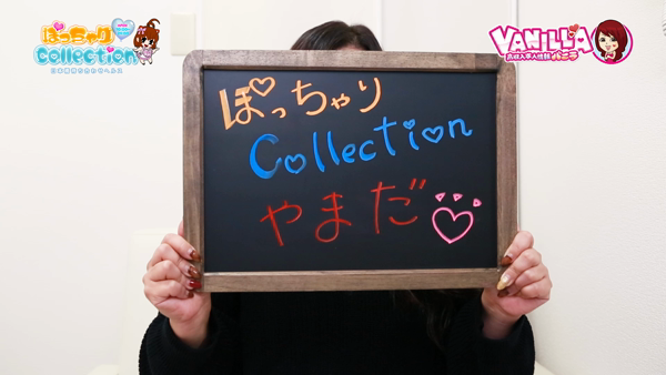ぽっちゃりcollectionのバニキシャ(スタッフ)動画