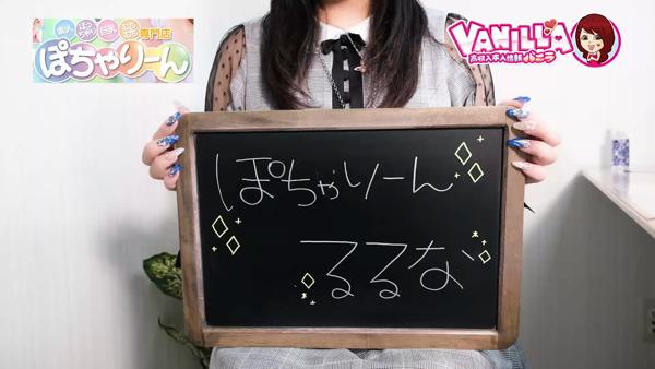 ぽちゃりーんに在籍する女の子のお仕事紹介動画