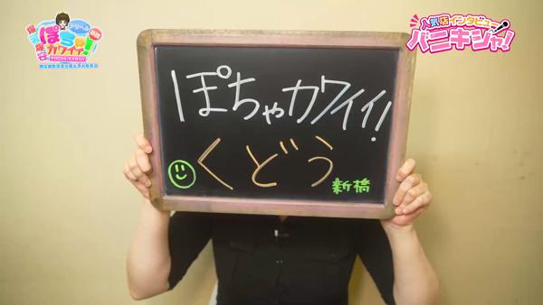 ぽちゃカワイイ!のお仕事解説動画