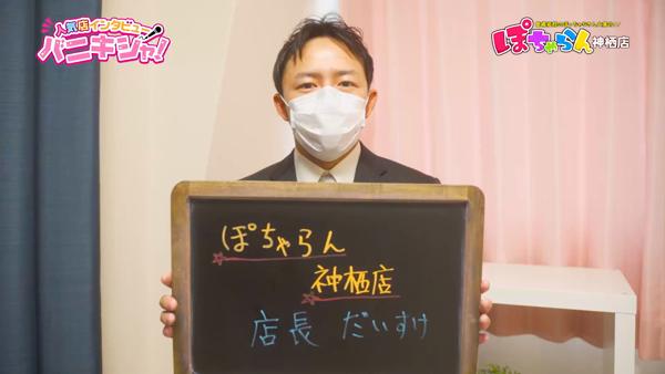 ぽちゃらん神栖店のスタッフによるお仕事紹介動画