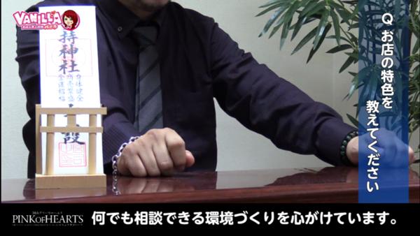 岡山風俗ピンクオブハーツ(サンライズG)のバニキシャ(スタッフ)動画