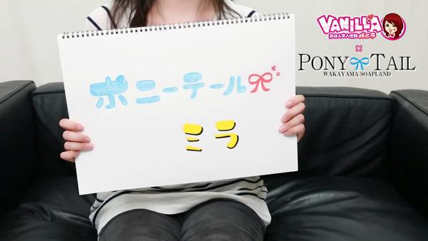 ポニーテール和歌山店のバニキシャ(女の子)動画