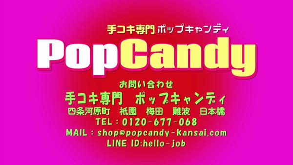 ポップキャンディの求人動画