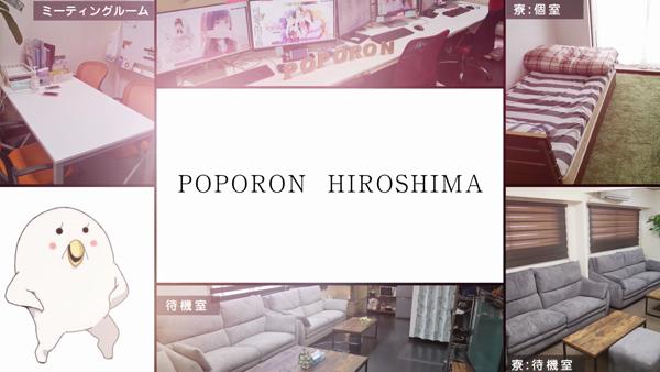 ポポロン☆広島のお仕事解説動画