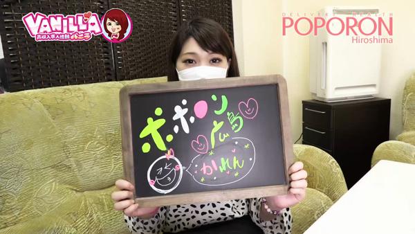 ポポロン☆広島のバニキシャ(女の子)動画