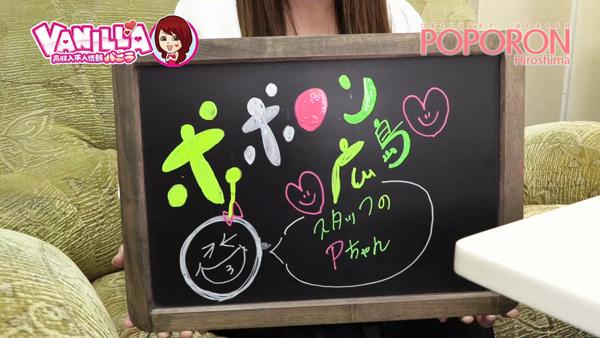 ポポロン☆広島のバニキシャ(スタッフ)動画