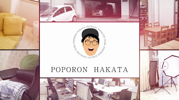 ポポロン☆博多のお仕事解説動画