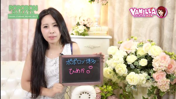 ポポロン☆博多に在籍する女の子のお仕事紹介動画