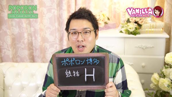 ポポロン☆博多のスタッフによるお仕事紹介動画