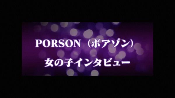 Porson(ポアゾン)の求人動画