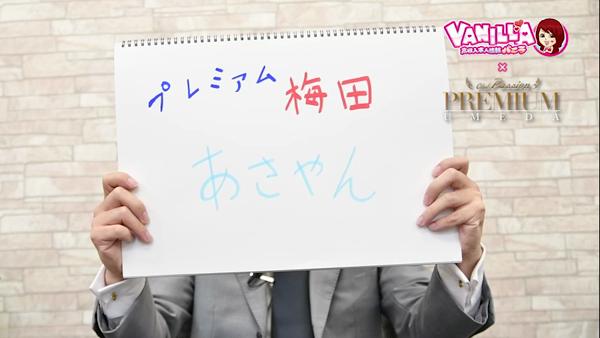 クラブパッションPREMIUM 梅田のバニキシャ(スタッフ)動画