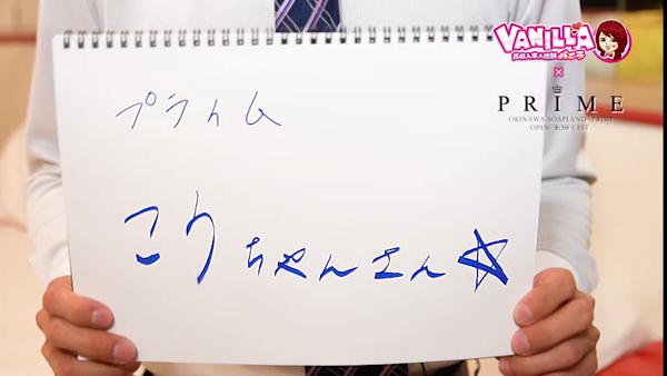 PRIMEのバニキシャ(スタッフ)動画