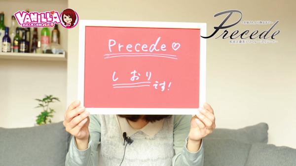 Precede 上田東御店 (プリシード上田)のバニキシャ(女の子)動画