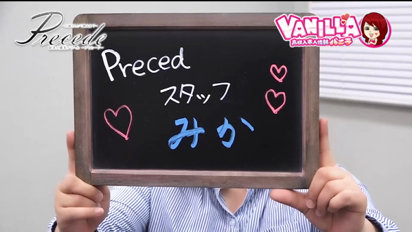 Precedeのスタッフによるお仕事紹介動画