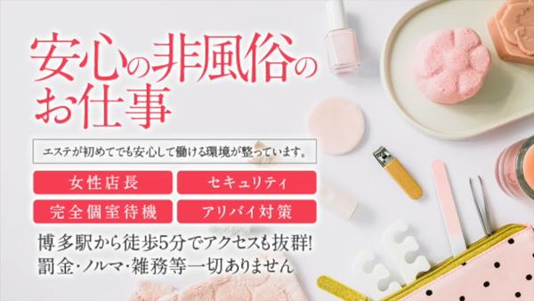 PREMIUM-プレミアム博多店-のお仕事解説動画