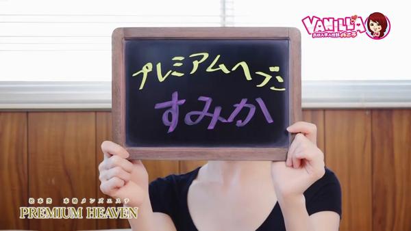 プレミアムヘブンに在籍する女の子のお仕事紹介動画