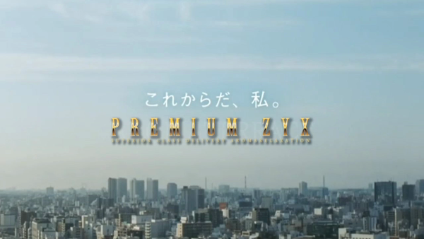 PREMIUM ZYX(プレミアムジークス)の求人動画