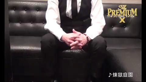 ザ・プレミアムXの求人動画
