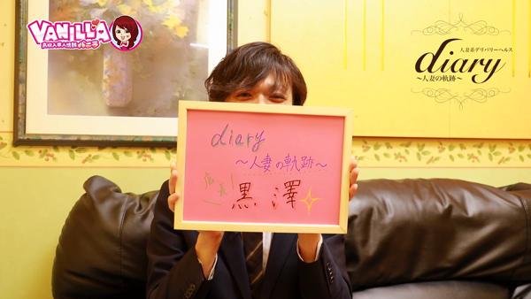 diary~人妻の軌跡のスタッフによるお仕事紹介動画