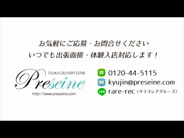 プリセーヌの求人動画