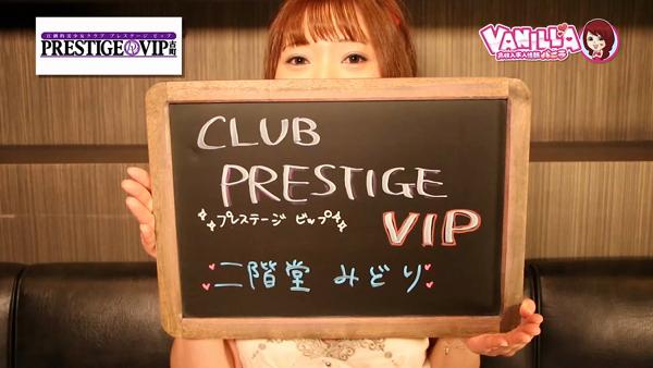 CLUB PRESTIGE VIPのバニキシャ(女の子)動画