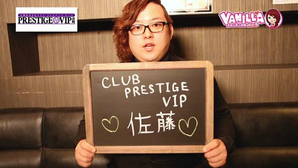 CLUB PRESTIGE VIPのバニキシャ(スタッフ)動画