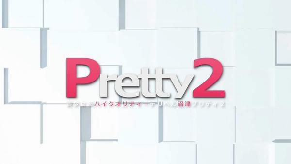 プリティ2の求人動画