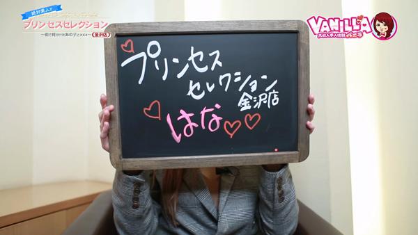 プリンセスセレクション金沢店のバニキシャ(女の子)動画