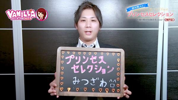 プリンセスセレクション神戸店の求人動画