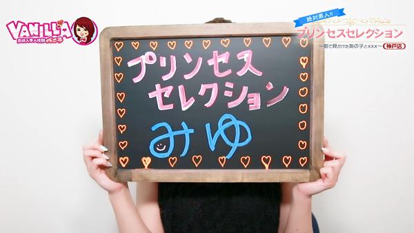 プリンセスセレクション神戸店のバニキシャ(女の子)動画