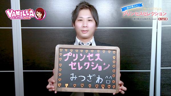 プリンセスセレクション神戸店のバニキシャ(スタッフ)動画