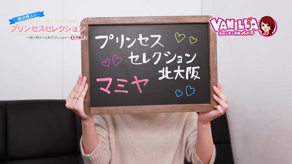 プリンセスセレクション北大阪のバニキシャ(女の子)動画