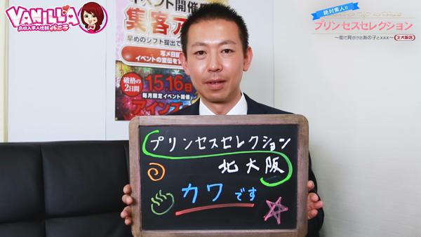 プリンセスセレクション茨木・枚方店のスタッフによるお仕事紹介動画