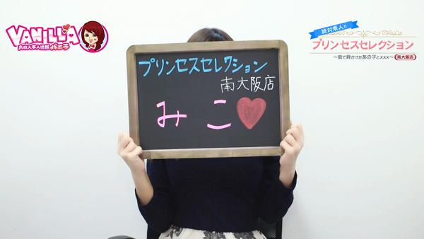 プリンセスセレクション堺・泉大津に在籍する女の子のお仕事紹介動画