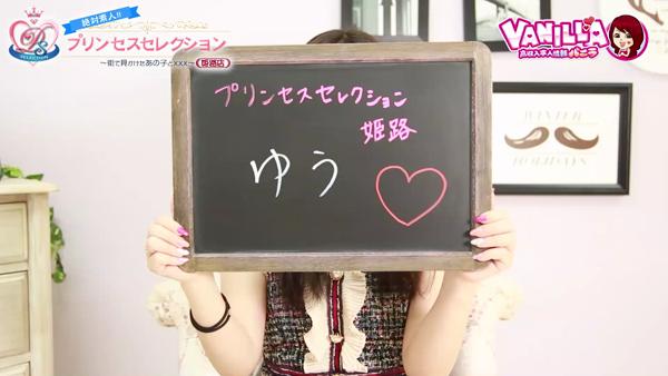 プリンセスセレクション姫路に在籍する女の子のお仕事紹介動画