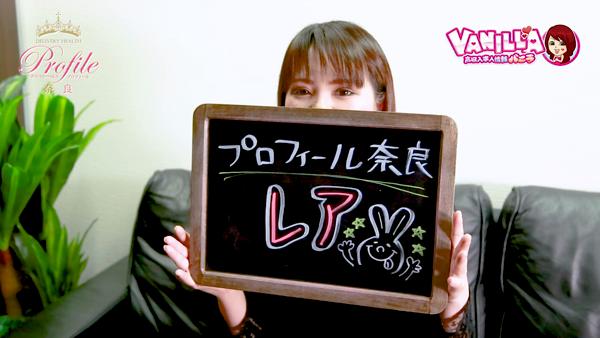 プロフィール奈良店のバニキシャ(女の子)動画