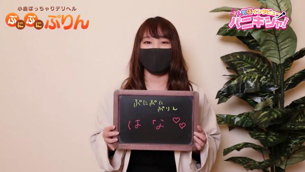 小倉ぽっちゃりデリヘルぷにぷにぷりんに在籍する女の子のお仕事紹介動画