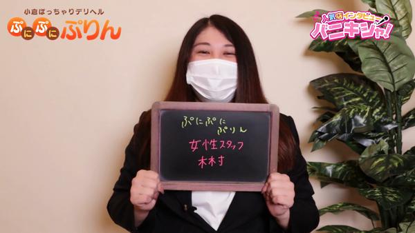 小倉ぽっちゃりデリヘルぷにぷにぷりんのスタッフによるお仕事紹介動画
