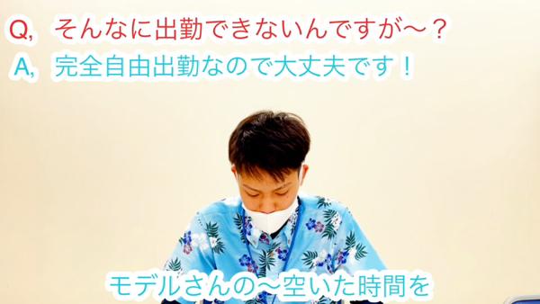 PLATINA R-30(YESグループ沖縄)のお仕事解説動画