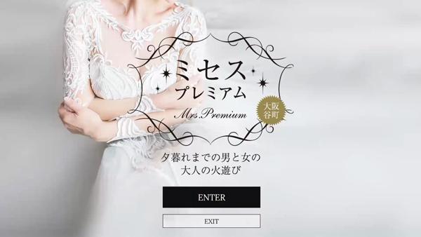 ミセスプレミアムの求人動画
