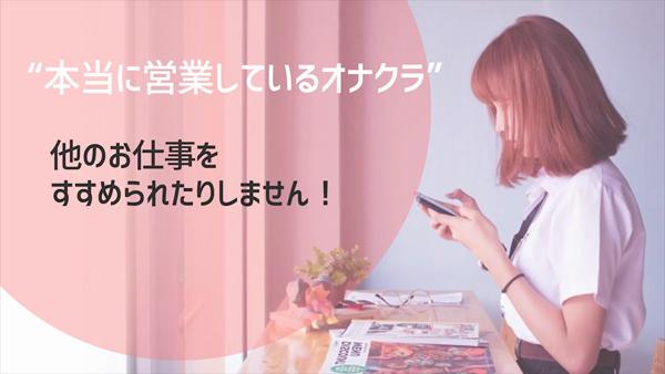 ピュアミルクのお仕事解説動画