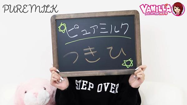 ピュアミルクに在籍する女の子のお仕事紹介動画