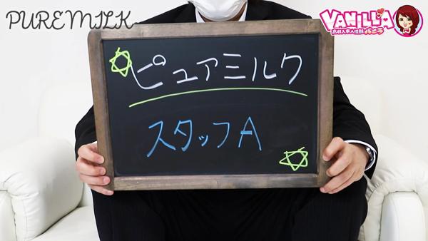 ピュアミルクのスタッフによるお仕事紹介動画
