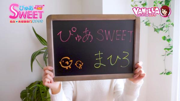 ぴゅあSweetのバニキシャ(女の子)動画